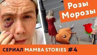 РОЗЫ МОРОЗЫ | 18+ | Сериал MAMBA STORIES | #4
