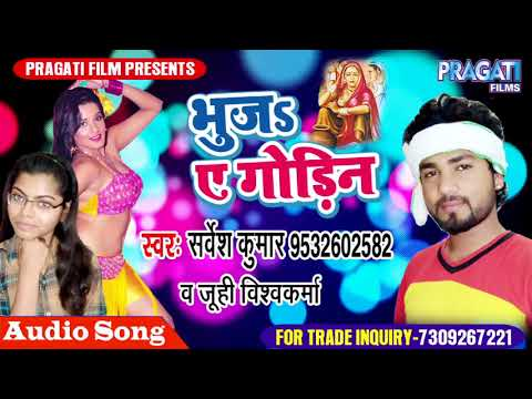 2018 -New Supar Hit Lokgeet - Bhuj a godani Hamar Pahile Tilva (Sarvesh Kumar & Juhi Vishavkarma)