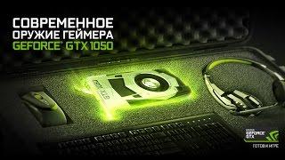 GeForce GTX 1050 и 1050 Ti — современное оружие геймера!