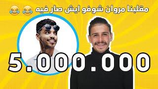 انا ومالك مقلبنا مروان , وشوفو ايش صار فيه