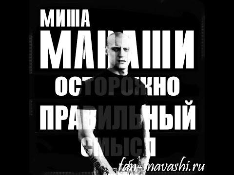 Клип Миша Маваши - Всё хорошо