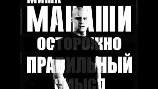 Миша Маваши  - всЁ хорошо