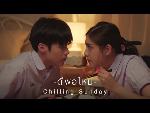 คอร์ดเพลง ดีพอไหม Chilling Sunday