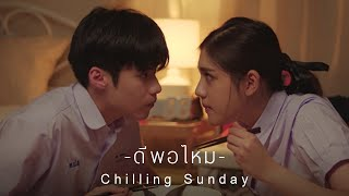 Chilling Sunday - ดีพอไหม [Official Music Video]
