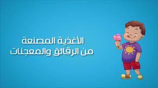 فيديو معلوماتى.. لو عايزة تحافظى على أسنان طفلك.. قائمة طعام لازم يتجنبها
