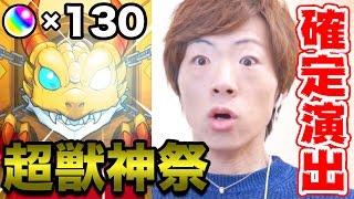 【モンスト】超獣神祭でオーブ130コ投入!そして確定演出であのキャラが!!!【SeikinGames / セイキンゲームズ】 thumbnail