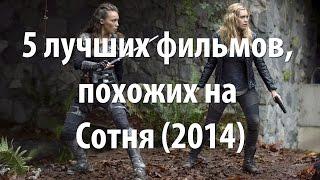 5 лучших фильмов, похожих на Сотня (2014)