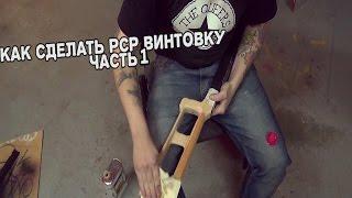 Как сделать PCP винтовку часть 1. Самодельная пневматика.