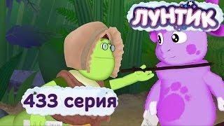 Лунтик - 433 эпизод. Актёрище