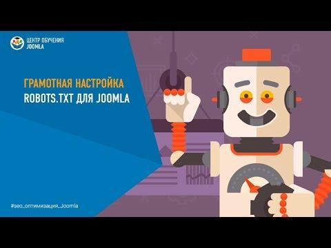 Настройка robots.txt для Joomla 3
