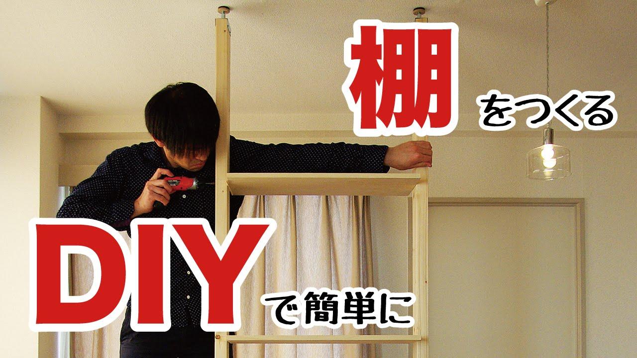 【diy】diyで簡単お洒落な木工棚の作り方! Youtube