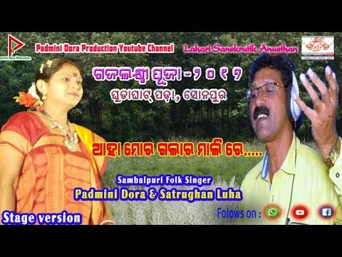 Padmini Dora with Satrughan luha sambalpuri song