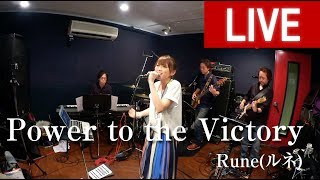 【LIVE ver.】Power to the Victory / Rune