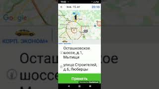 приложение для водителей Gett Drivers. Как работать в приложении?