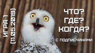 """Смотреть видео """"Что? Где? Когда?"""" с подписчиками в Москве - Игра 1 (11.05.2019) онлайн"""