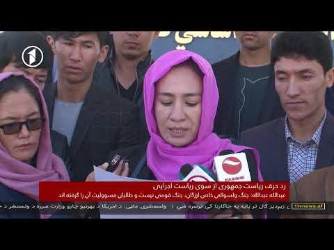 Afghanistan Dari News 05.11.2018 خبرهای افغانستان