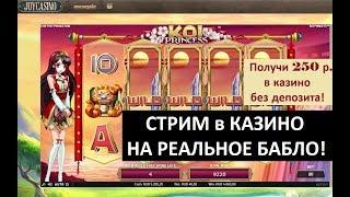 поднять деньги без депозита в казино вулкан