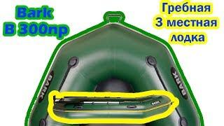 Надувний човен Барк 300нр ( Bark B 300np ) : ціна, огляд