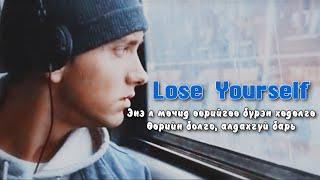 [MGL SUB ТАЙЛБАР] Eminem -Lose Yourself   8 Mile