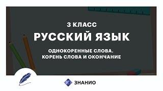 Русский язык | 3 класс | Однокоренные слова. Корень слова и окончание | Урок 7 | Знанио