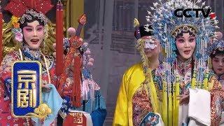 《CCTV空中剧院》 20190912 京梆两下锅《红鬃烈马》 2/2| CCTV戏曲