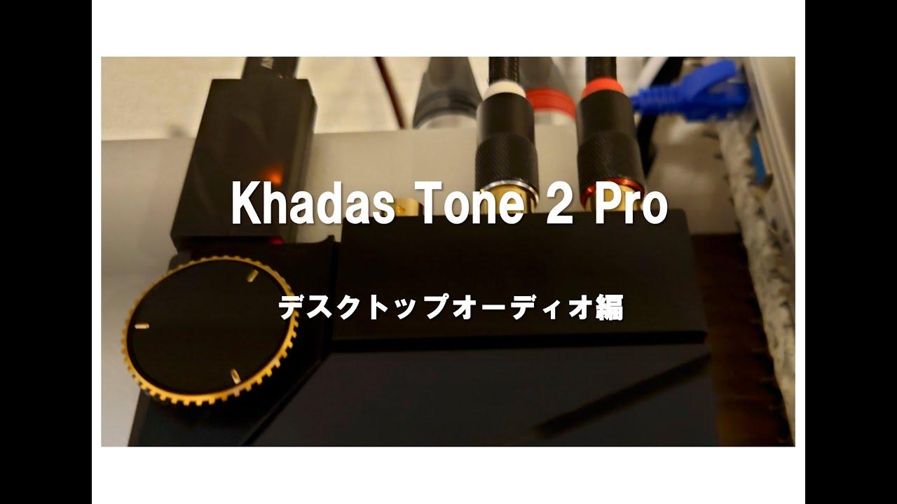Khadas Tone 2 Pro デスクトップオーディオ編