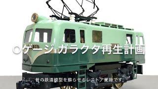 鉄道模型Oゲージ ガラクタ再生計画(総集編)