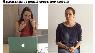 Ожидания и реальность психолога cмотреть видео онлайн бесплатно в высоком качестве - HDVIDEO