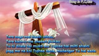 Hindi Worship song - Pavitra Aatma Aa - With Lyrics