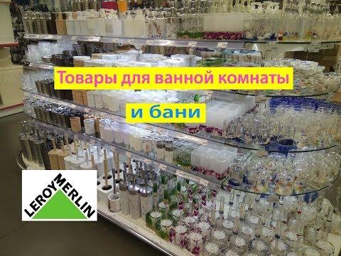 💚 Леруа Мерлен 💚 : товары для ванной комнаты и бани. Июнь 2019 г
