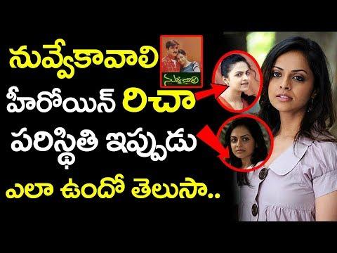 Unknown Facts About Nuvve Kavali Movie Heroine Richa | Hero Tarun | రిచా పరిస్థితి ఎలా అయిందో తెలుసా