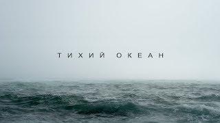 Смотреть клип Иван Кучин - Тихий Океан
