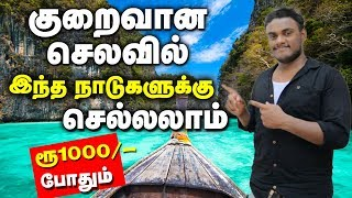 Top five cheapest countries to travel from India in 2019 Budget travel cheap flights hostel amp;more