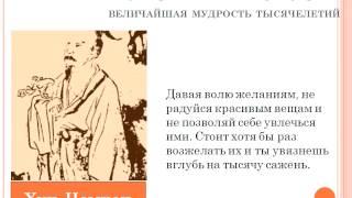 Цитаты, афоризмы, высказывания, выражения Хун Цзычен о любви, жизни, мужчинах и женщинах.