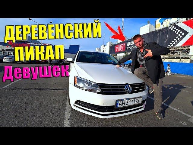 ДЕРЕВЕНСКИЙ ПИКАП ДЕВУШЕК НА ИНОМАРКЕ! / Виталий Зеленый