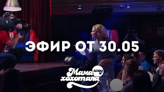 Мамахохотала-шоу | Полный выпуск от 30 мая 2015 | НЛО-TV