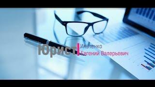 видео Защита прав потребителей юридические