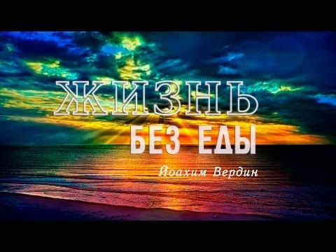 ��☀ Жизнь без еды 5 (Йоахим Вердин)