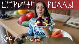Рецепт Спринг Роллы Из Рисовой Бумаги С Креветками И Овощами + Фруктовые Роллы