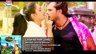 Laga Ke Fair Lovely - BHOJPURI HOT SONG | Khesari Lal Yadav, Ritu Singh