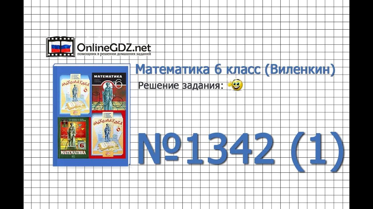 гдз по математике за 6-ой класс байшоланов т. с