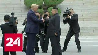 Трамп встретился с Кимом на границе КНДР и Южной Кореи - Россия 24