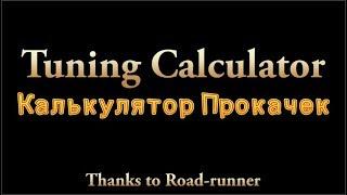 Asphalt 8, Калькулятор прокачек (Tuning Calculator). Расчёт характеристик автомобилей.