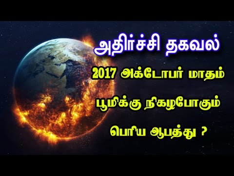 Will The Mysterious Shadow Planet Nibiru Obliterate Earth In October? | Planet X — The 2017 Arrival