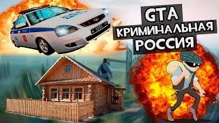 [CRMP] GtaRP 06 Грабим банк =)))))
