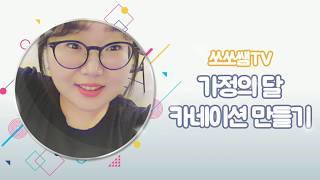 '슬기로운 온라인 수업 생활' 가정의 달 카네이션 만들…