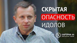 Скрытая опасность идолов – епископ из Крыма Павел Федорук, проповедь, Карьерная 44