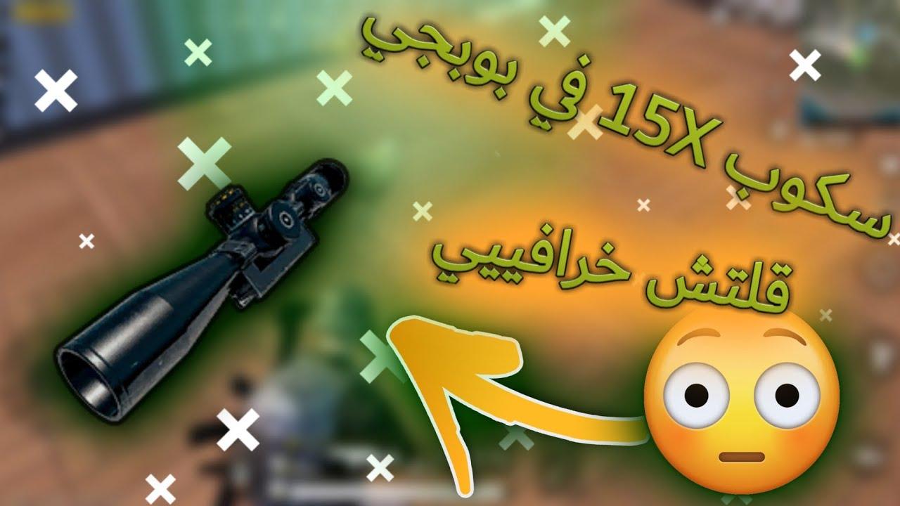اقوى قلتش في لعبه Pubg mobile كيف تجيب سكوب 15 بعد هلفيديو راح تحترف العبه