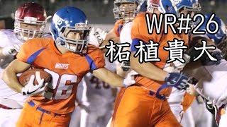 第6節・国士舘大学戦の注目選手、WR#26 柘植貴大(4年)に意気込みを聞き...