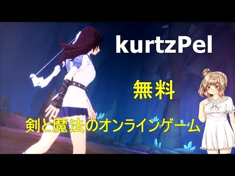 【カーツペル】アニメ調のオンラインゲーム